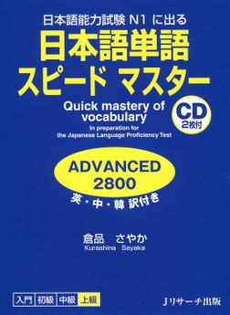 日本語単語スピードマスター ADVANCED2800-電子書籍
