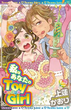 私はあなたのToy Girl-電子書籍