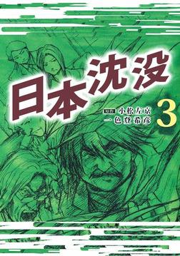 日本沈没 3巻-電子書籍