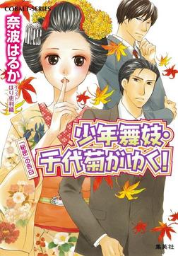 少年舞妓・千代菊がゆく!46 「秘密」の告白-電子書籍
