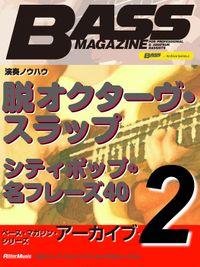 ベース・マガジン・アーカイブ・シリーズ2 「脱オクターヴ・スラップ」「シティポップの名フレーズ40」