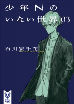 少年Nのいない世界 03-電子書籍