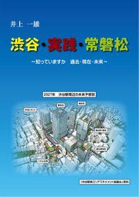 渋谷・実践・常磐松 ~知っていますか 過去・現在・未来~