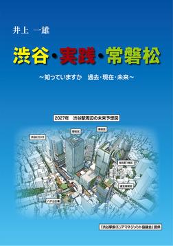 渋谷・実践・常磐松 ~知っていますか 過去・現在・未来~-電子書籍