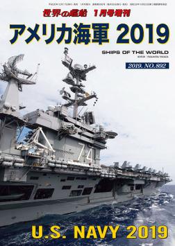 第155集『アメリカ海軍 2019』-電子書籍