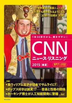 [音声データ付き]CNNニュース・リスニング 2015[春夏]-電子書籍