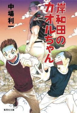 岸和田のカオルちゃん-電子書籍
