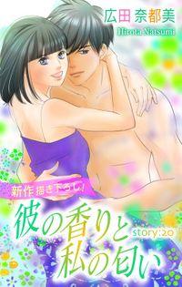 Love Silky 彼の香りと私の匂い story20