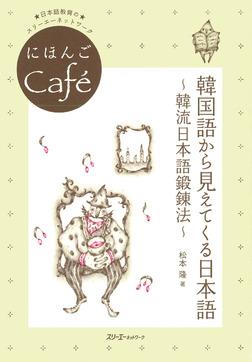 にほんごCafe 韓国語から見えてくる日本語~韓流日本語鍛錬法~〈デジタル版〉-電子書籍