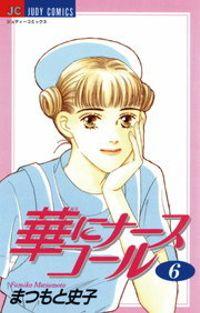 華にナースコール(6)