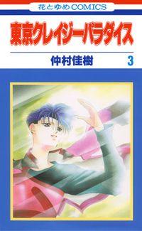 【期間限定 無料お試し版】東京クレイジーパラダイス 3巻
