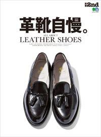 別冊2nd 革靴自慢。