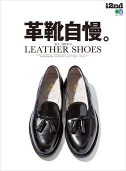 別冊2nd 革靴自慢。-電子書籍