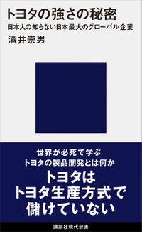 トヨタの強さの秘密 日本人の知らない日本最大のグローバル企業