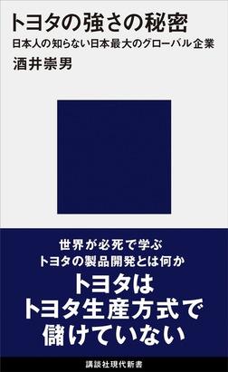 トヨタの強さの秘密 日本人の知らない日本最大のグローバル企業-電子書籍