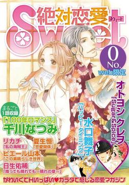 絶対恋愛Sweet 0号-電子書籍