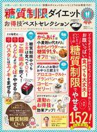 晋遊舎ムック お得技シリーズ109 糖質制限ダイエットお得技ベストセレクション