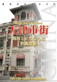 天津002天津市街 ~海河と立ちならぶ「欧風建築」