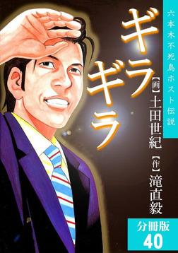 ギラギラ【分冊版】 40-電子書籍