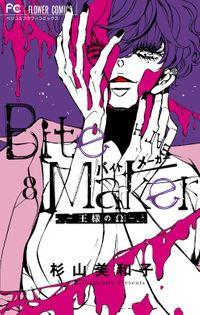 Bite Maker~王様のΩ~(8)