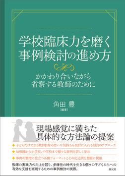 学校臨床力を磨く事例検討の進め方 かかわり合いながら省察する教師のために-電子書籍