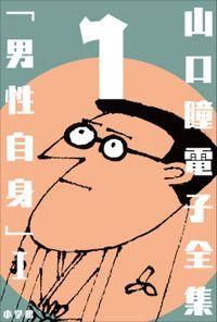 山口瞳 電子全集1 『男性自身I 1963~1967年』