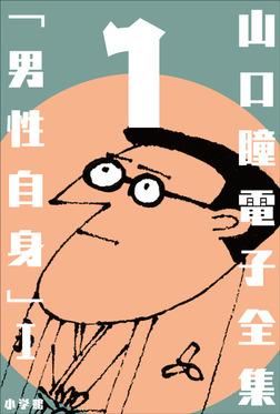 山口瞳 電子全集1 『男性自身I 1963~1967年』-電子書籍