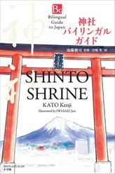 神社バイリンガルガイド~Bilingual Guide to Japan SHINTO SHRINE~