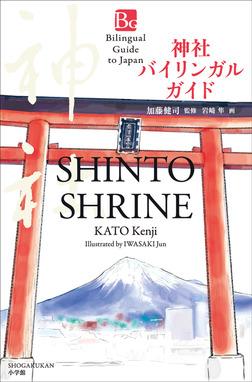 神社バイリンガルガイド~Bilingual Guide to Japan SHINTO SHRINE~-電子書籍