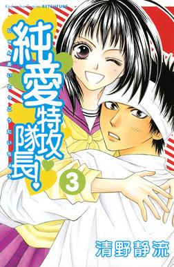 純愛特攻隊長!(3)-電子書籍