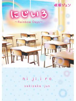 に じ い ろ~Rainbow Days~-電子書籍