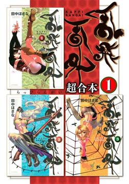 乱飛乱外 超合本版(1)-電子書籍