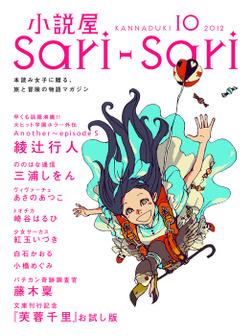 小説屋sari-sari 2012年10月号-電子書籍