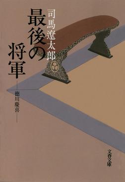 最後の将軍 徳川慶喜-電子書籍
