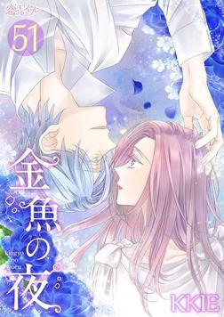 金魚の夜(フルカラー) 51-電子書籍