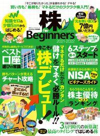 100%ムックシリーズ 株 for Beginners 2021-2022