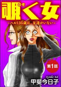 覗く女~ハルミ35歳は、友達がいない~(分冊版) 【第1話】