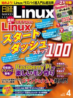 日経Linux(リナックス) 2015年 04月号 [雑誌]-電子書籍