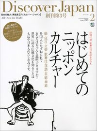 Discover Japan 2010年2月号「はじめてのニッポンカルチャー」