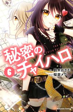 秘密のチャイハロ(6)-電子書籍