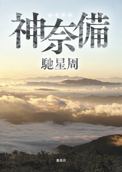 神奈備-電子書籍