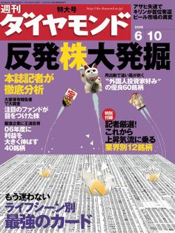 週刊ダイヤモンド 06年6月10日号-電子書籍