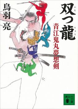 双つ龍 青江鬼丸夢想剣-電子書籍