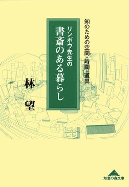 リンボウ先生の書斎のある暮らし~知のための空間・時間・道具~-電子書籍