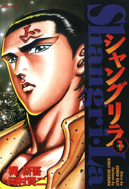シャングリラ (1) 帰還-電子書籍
