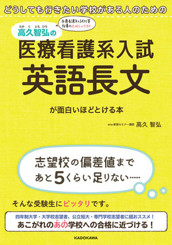どうしても行きたい学校がある人のための 高久智弘の 医療看護系入試 英語長文が面白いほどとける本-電子書籍