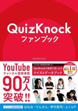 QuizKnockファンブック-電子書籍
