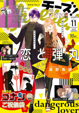 Cheese!【電子版特典付き】 2021年11月号(2021年9月24日発売)-電子書籍