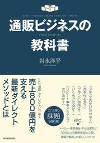通販ビジネスの教科書(―)