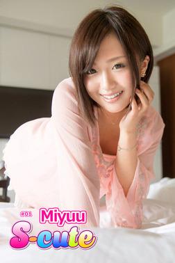 【S-cute】Miyuu #1-電子書籍